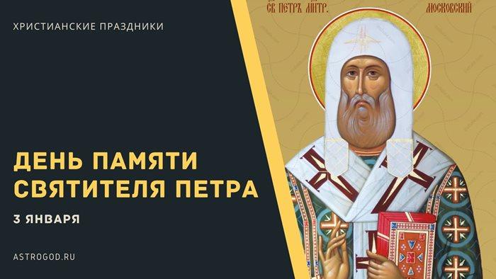 День памяти Святителя Петра - 3 января