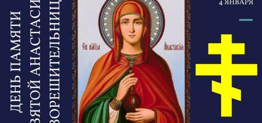 День памяти святой Анастасии Узорешительницы