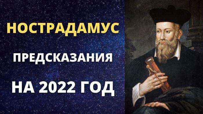 Нострадамус предсказания на 2022 год