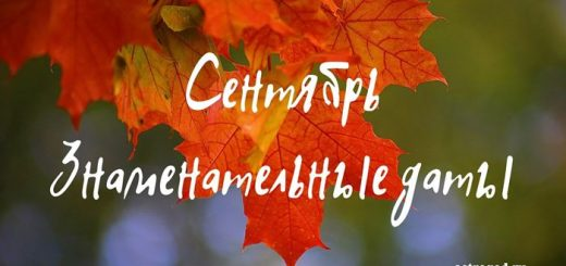 Знаменательные даты в сентябре