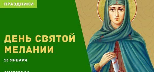 День святой Мелании 13 января