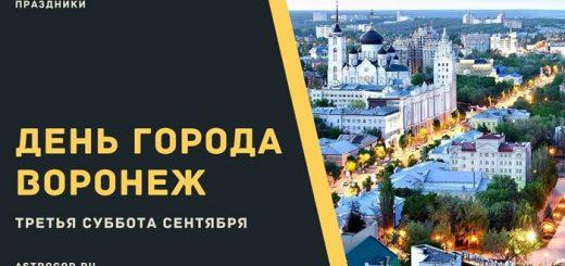День города Воронеж